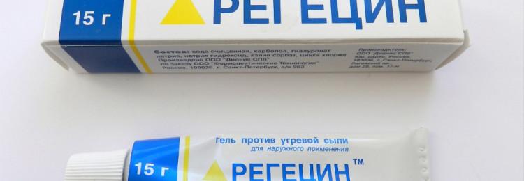 Гель против угревой сыпи Регецин: отзывы, инструкция