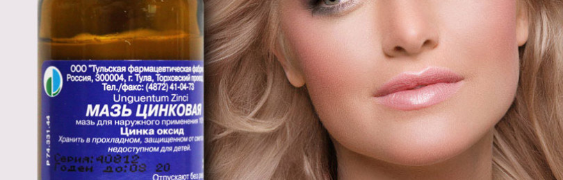 Цинковая мазь для лица от морщин: применение и отзывы