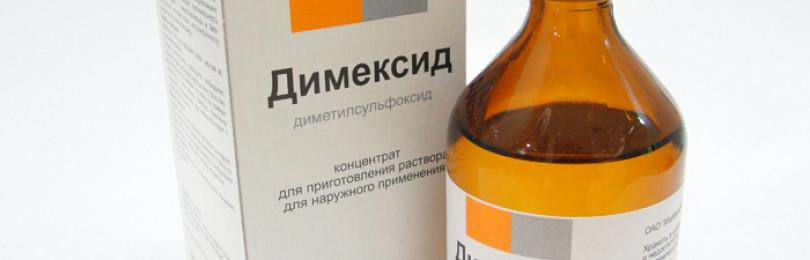 Димексид при акне и куперозе на лице: применение