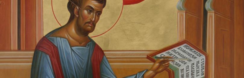 День апостола Луки: приметы и суеверия