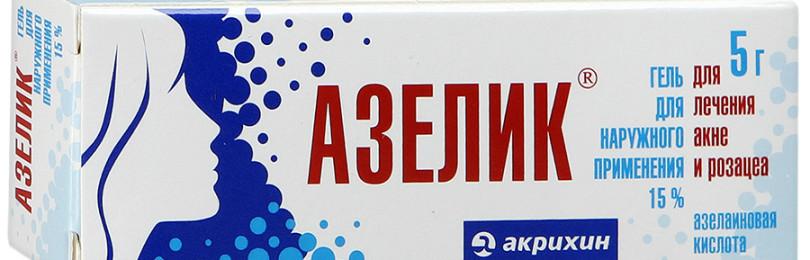 Азелик Акне: отзывы