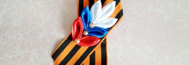 Георгиевская лента своими руками из лент: фото, пошаговые мастер-классы