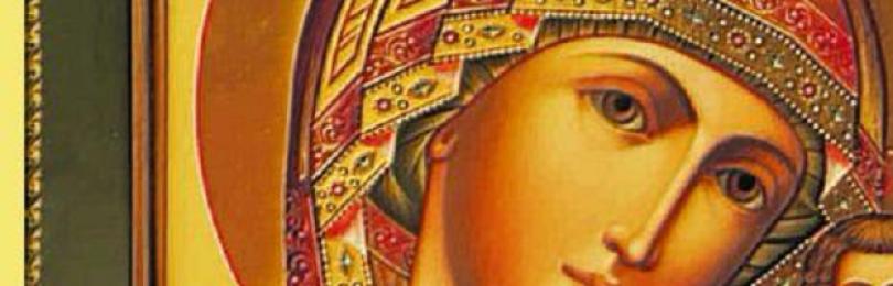 Приметы и обычаи об иконах Божьей Матери
