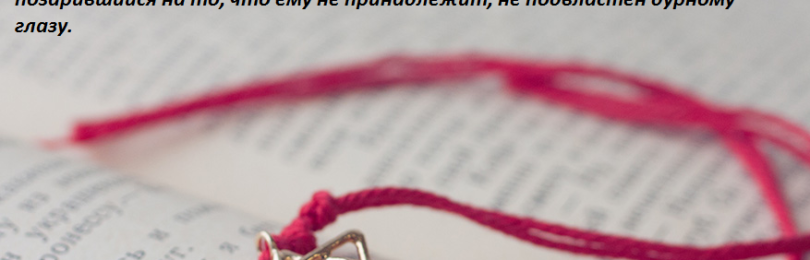 Заговор на красную нитку — как читать в домашних условиях
