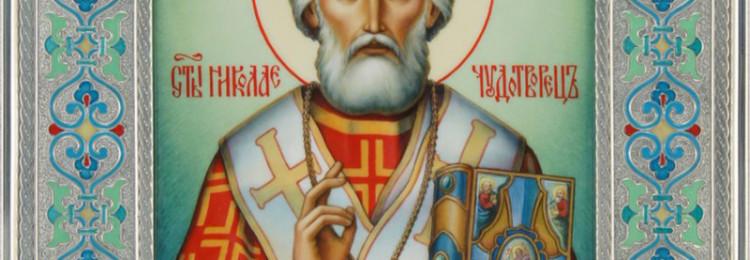 Молитва Николаю Чудотворцу от порчи и колдовства
