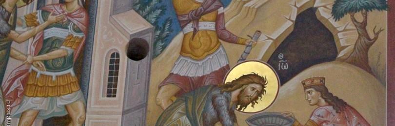День Иоанна Крестителя (11 сентября): приметы и обычаи, как отмечают, что нельзя делать