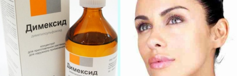 Димексид для лица от морщин: рецепты, отзывы косметологов