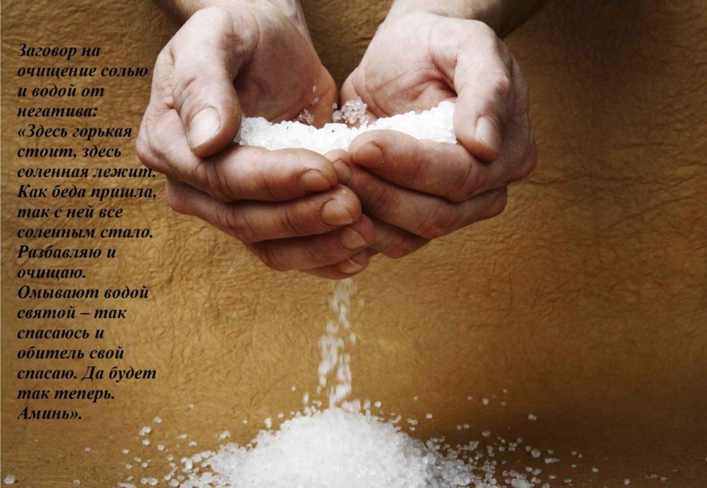 Соль от сглаза и порчи: как самостоятельно снять сглаз в домашних условиях