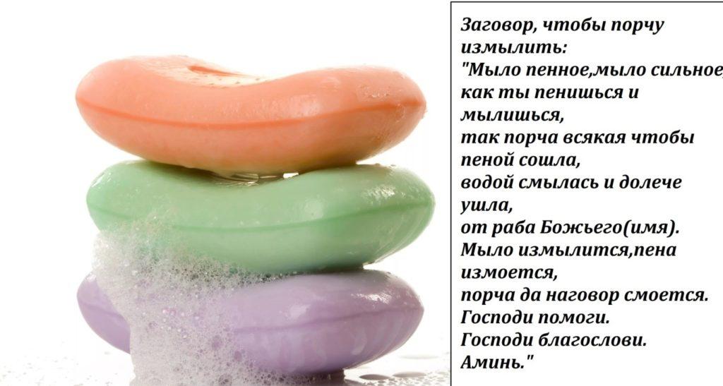 Заговор похудения на мыло